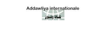 Pupilles - Addawliya internationale