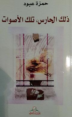 قراءة في لوحة لإيلي أبو رجيلي